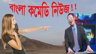 ব্রেকিং নিউজ । .............   bangla comedy NEWS