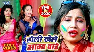 Sunita Singh ( 2020 ) का सुपरहिट होली #VIDEO_SONG | Holi Khele Aawat Bade | Bhojpuri Song