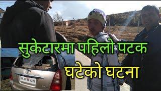 A Man Throw Stone at a Car ।। Suketar Taplejung। David Vlogs। Travel Video