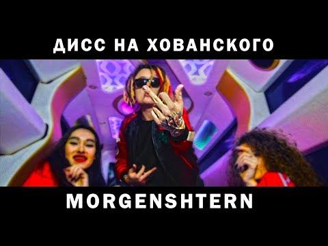MORGENSHTERN - Дисс на МС ХОВАНСКОГО (го на версус лох) - Видео онлайн