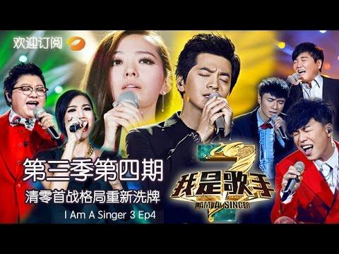 """《我是歌手 3》第三季第4期完整版 李健遭众歌手""""围剿"""" I Am A Singer 3 EP4 Full: Take Down Li Jian【湖南卫视官方版1080p】20150123"""