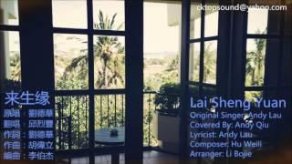 我們的90情懷 Our 90s Memories﹕ 『來生緣』劉德華 (邱烈豐 翻唱) Lai Sheng Yuan - Andy Lau (Covered by Andy Qiu)