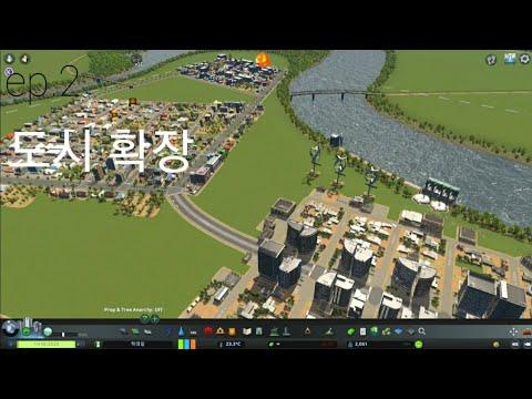 ep.2 도시 확장 |