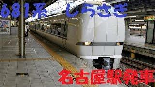 【特急(JR西日本)】681系0番台(金サワW08編成)「しらさぎ7号」名古屋駅発車シーン