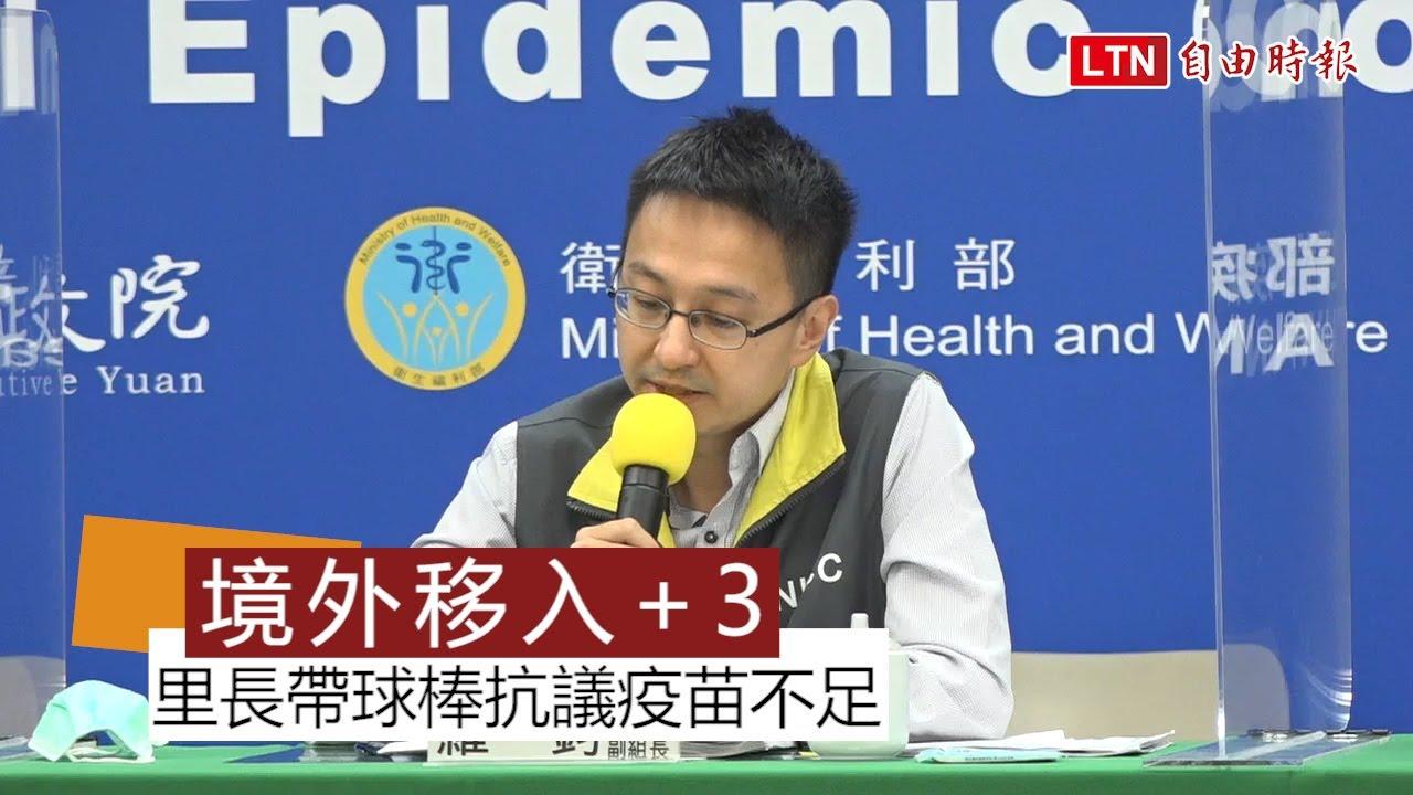 武漢肺炎》新增3例境外移入 均來自菲律賓