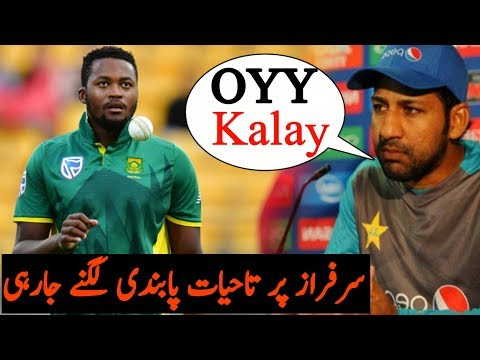Sarfraz Ahmad Words For South African Bats Man Andile Phehlukwayo || Pakistan Vs South Africa ODI