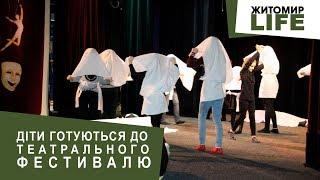 Діти активно готуються до участі у Всеукраїнському театральному фестивалі