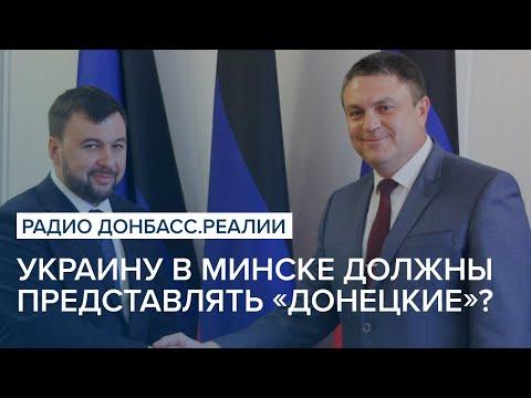 Украину в Минске