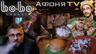 Обзор заведения Bo-Bo Lounge Москва. Кальянная от Афоня TV. Чуть-чуть Табака;) #PRostoEda