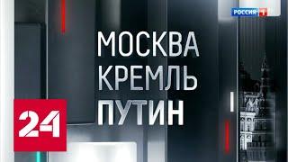 Москва. Кремль. Путин. От 01.12.19