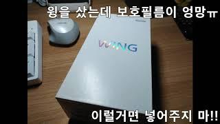 LG WING(윙) 기본 액정보호필름 나만 이런가요 ?…
