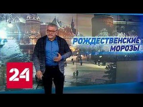 """""""Погода 24"""": Москву ждут аномальные морозы"""