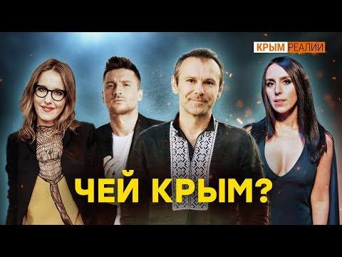 Скажи мне, чей Крым, и я скажу, кто ты | Крым.Реалии ТВ
