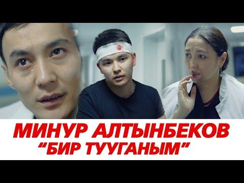Минур Алтынбеков Бир тууганым ( ПРЕМЬЕРА КЛИПА )