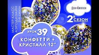 Искусство Аэродизайна. 2 сезон. Урок №39. Конфетти и воздушные шары