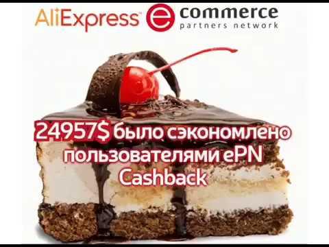 ePN CashBack Descontos Aliexpress, como receber até 18% de reembolso em suas compras
