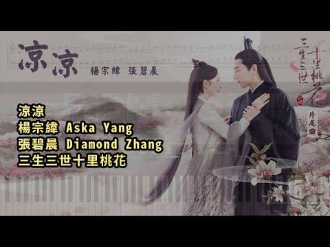 涼涼, 楊宗緯 Aska Yang & 張碧晨 Diamond Zhang 三生三世十里桃花 (鋼琴教學) Synthesia 琴譜 Sheet Music