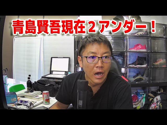 現在2アンダー!セガサミー出場の青島賢吾くんを応援しよう!【毎日じゃないLIVE228日目】
