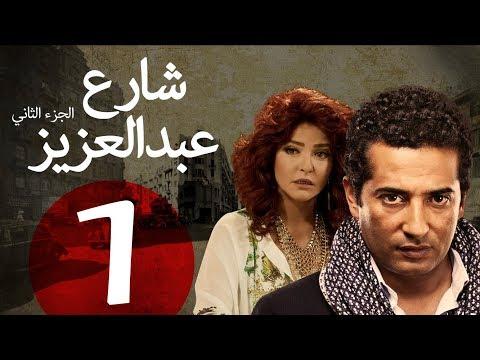 مسلسل شارع عبد العزيز الجزء الثاني  الحلقة   1   Share3 Abdel Aziz Series Eps