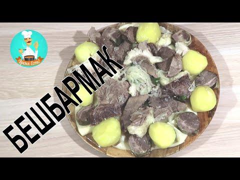 Бешбармак из конины,баранины и с казы: классический пошаговый рецепт казахского блюда.\Ет асу\
