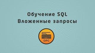 01 - Уроки SQL. Вложенные запросы SQL