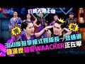 【這!就是街舞3】EP3精華 小寶打臉天團上線!360度鼓掌模式  鍾漢良羞曝正在學Waacking|王嘉爾 王一博 鍾漢良 張藝興|Street Dance of China S3