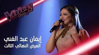 إيمان عبد الغني تغني يامه القمر عالباب وتبهر المدربين بصوتها #MBCTheVoice