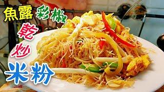 〈 職人吹水〉  好味炒米粉就係咁簡單 魚露彩椒 乾炒米粉  Fish sauce fried rice noodles