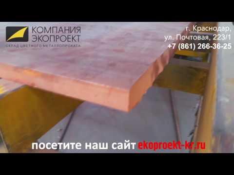 резка и продажа медных листов и медных плит