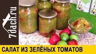 🥗 Салат из зелёных помидоров: если дозреть не успевают - 7 дач