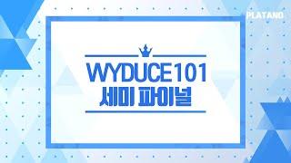 [#우영듀스101] 세미 파이널 | 컨셉평가 순위 공개…