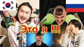 Реакция корейцев на просмотр российского музыкального клипа впервые! LITTLE BIG - AK-47