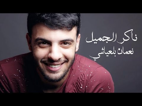 Nouamane Belaiachi - Nakir El Jamil (Video Lyrics) 2016 I نعمان بلعياشي -  ناكر الجميل