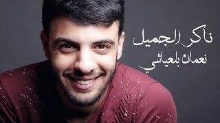 Nouamane Belaiachi - Nakir El Jamil (Exclusive Lyric Clip) | (نعمان بلعياشي - ناكر الجميل (حصريا