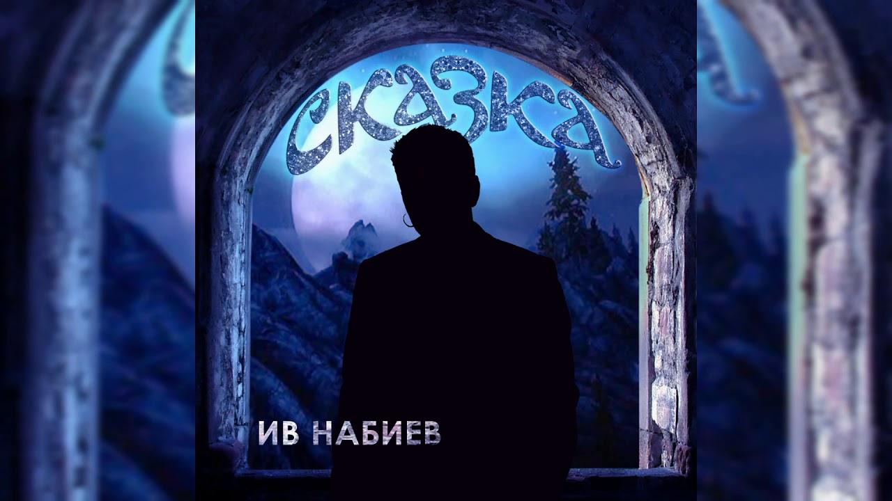 Ив Набиев - Сказка(Official Audio)
