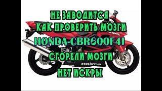 Не заводится Honda CBR600F4i, как проверить мозги ЭБУ с hiss на другом мотоцикле.