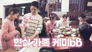 [메이킹] 오늘도 평화로운(!) 진아x준희네 가족 식사 (ft.애드립 파티♪)
