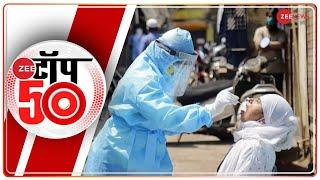 News 50: अब तक की 50 बड़ी ख़बरें | Top News Today | Non Stop-News | COVID-19 | Latest Hindi News
