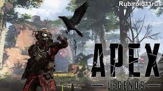 APEX LEGENDS  ЭКШОН В BATTLE ROYALE ОТ EA (apex gameplay) PC 