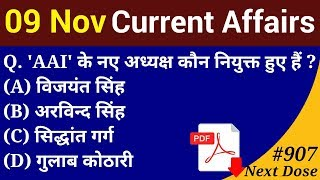 Next Dose #607 | 9 November 2019 Current Affairs | Daily Current Affairs | Current Affairs In Hindi