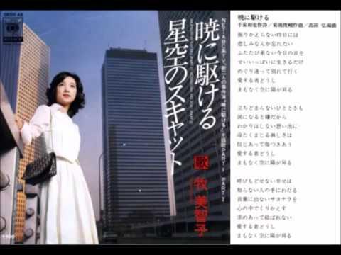 暁に駆ける 牧美智子 1976 CD音源