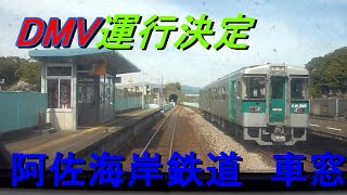 DMV運行前 JR牟岐線、阿佐海岸鉄道 牟岐→甲浦 後方展望