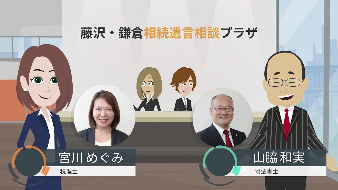 「藤沢・鎌倉相続遺言相談プラザ様」のご紹介【制作実績】