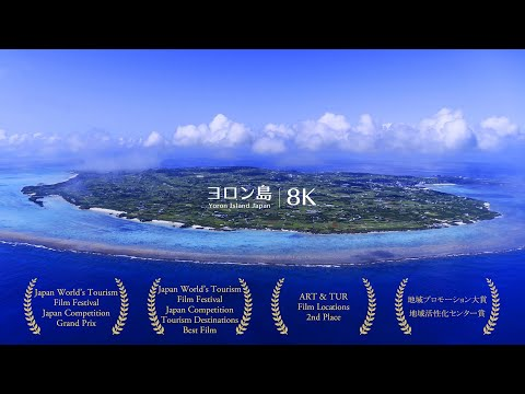 Yoron Island Japan in 8K HDR - 与論島