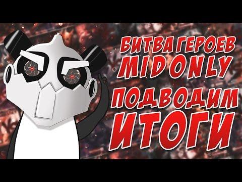 видео: [Битва героев mid only] dota 2 итоги