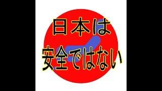 日本はほんとに安全な国なのか。安全だと思い込まされているだけなので...