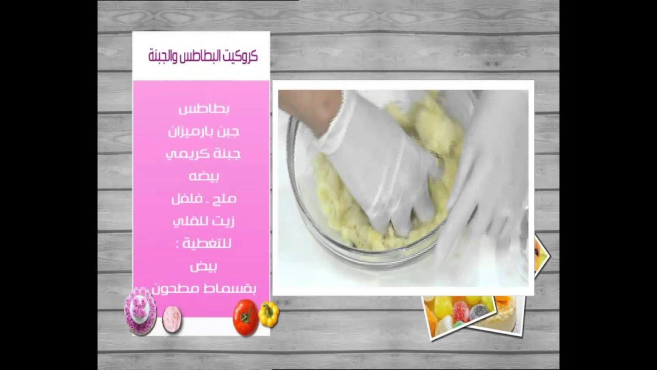 طاجن لسان عصفور - كروكيت البطاطس والجبنة - أساور الست : زعفران وفانيلا حلقة كاملة