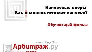 видео Налоговые споры