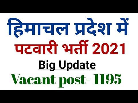 हिमाचल पटवारी भर्ती 2021||HP Patwari Bharti 2021||Big Update