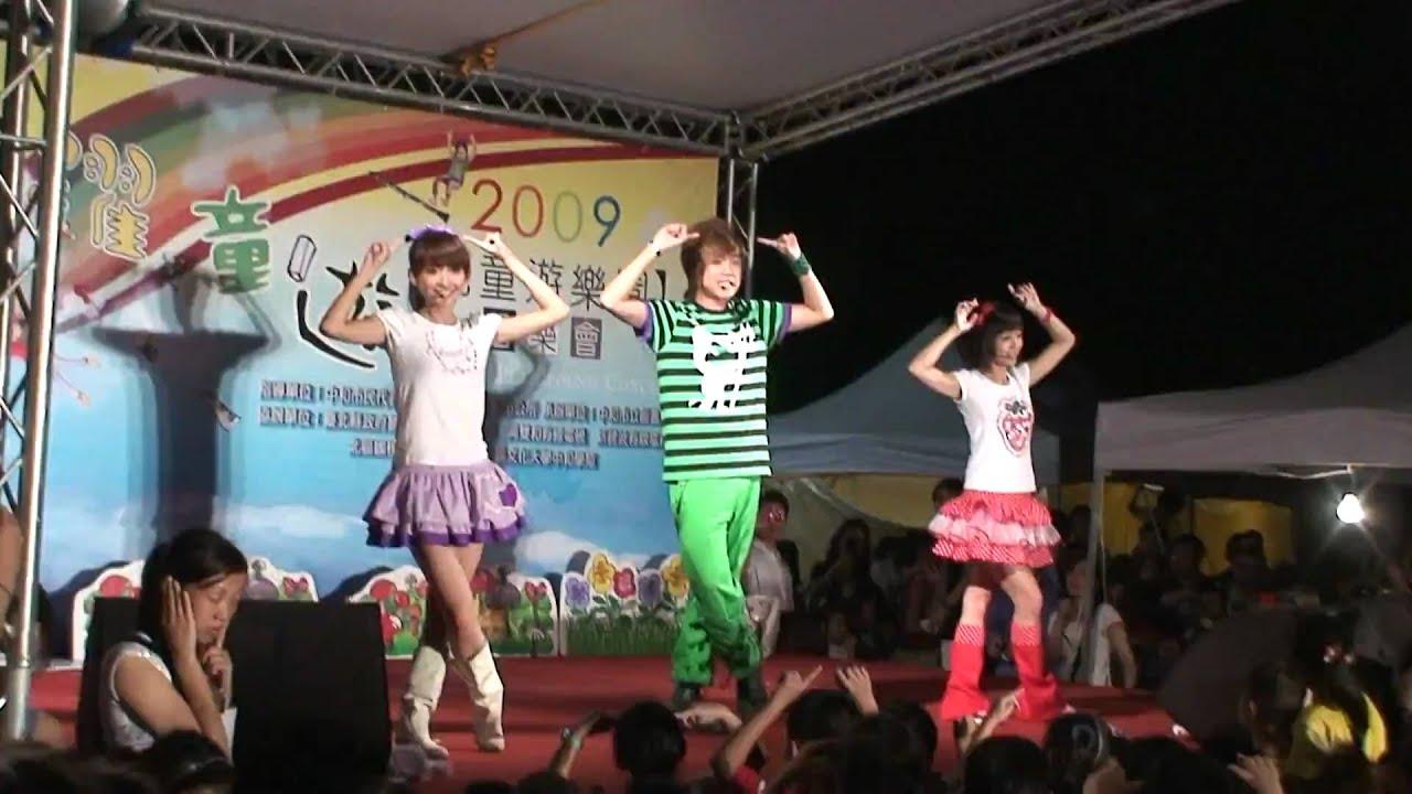 [HD] 蝴蝶姐姐 - 卡加布列島 in 中和四號公園 (09.05.22) - YouTube